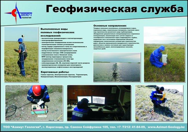 Геофизическая служба. Геофизика в Казахстане. Электроразведка, гравиразведка, магниторазведка, сейсморазведка.