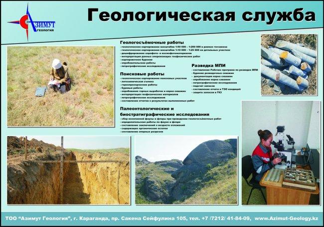 Геология Казахстан. Съемка геологическая, описание керна.